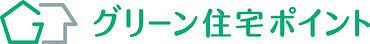 【ロゴ】グリーン住宅ポイント.jpg