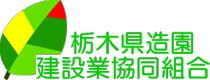 栃木県造園建設業協同組合.jpg