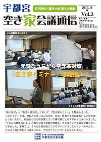空き家会議通信vol2(アイコン).jpg