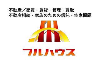 宇都宮空き家会議 フルハウス ロゴ1.jpg