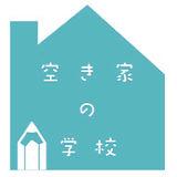空き家の学校ロゴ.jpg