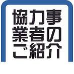 協力事業者紹介制度.jpg