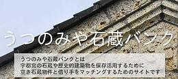 石倉.jpg