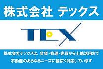 ロゴデータ(株式会社テックス).jpg