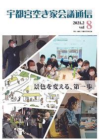 空き家会議通信vol8(アイコン).jpg