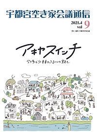 空き家会議通信vol.9.jpg