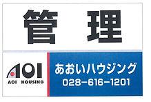 あおいハウジングロゴ.jpg