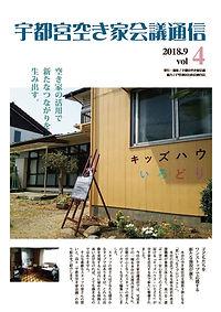 空き家会議通信vol4(アイコン).jpg
