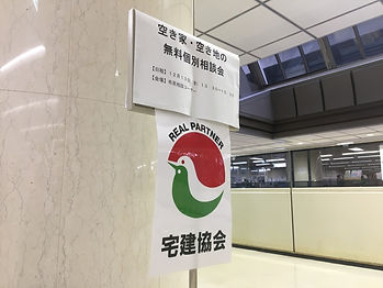 空き家・空き地相談会.JPG