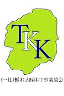 (一社)栃木県解体工事業協会 TKKロゴ.-2.png