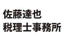 佐藤達也税理士事務所(HP).jpg