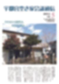 空き家会議通信vol5(アイコン).jpg