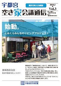 空き家会議通信vol3(アイコン).jpg