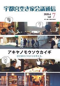 空き家会議通信vol.7.jpg