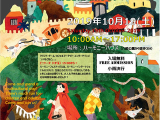 第19回ハーモニーフェスティバル Harmony Festival 2019
