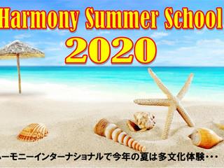 ハーモニーサマースクール2020