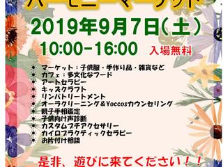 Harmony Market in September 2019          9月ハーモニーマーケット