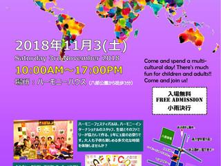 ハーモニーフェスティバル2018