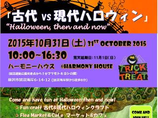 """第15回ハーモニーフェスティバル """"Halloween then and now!"""""""
