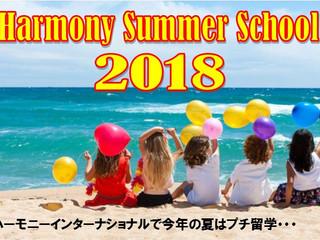 ハーモニーサマースクール2018