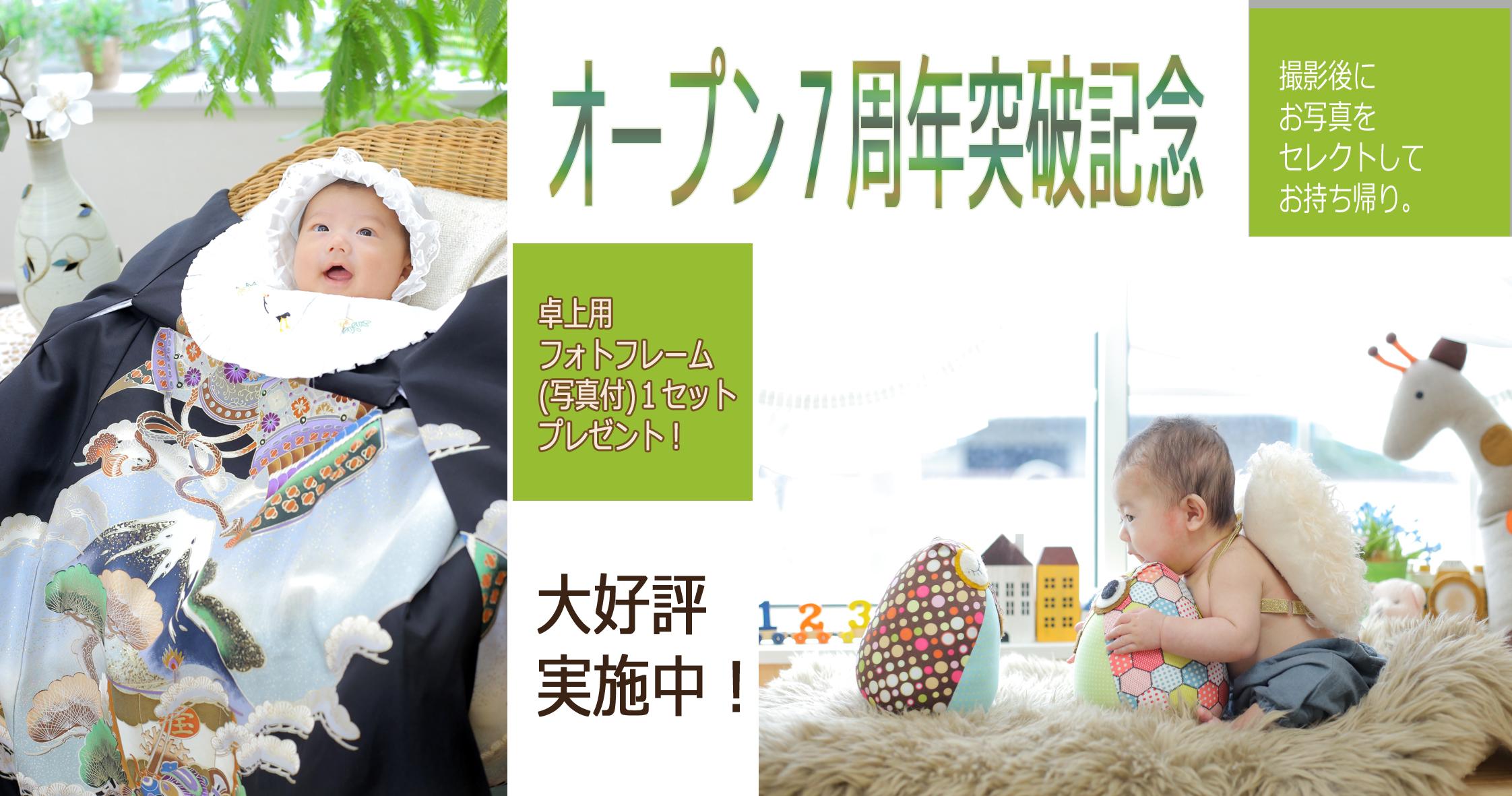 オープン7周年突破記念キャンペーン