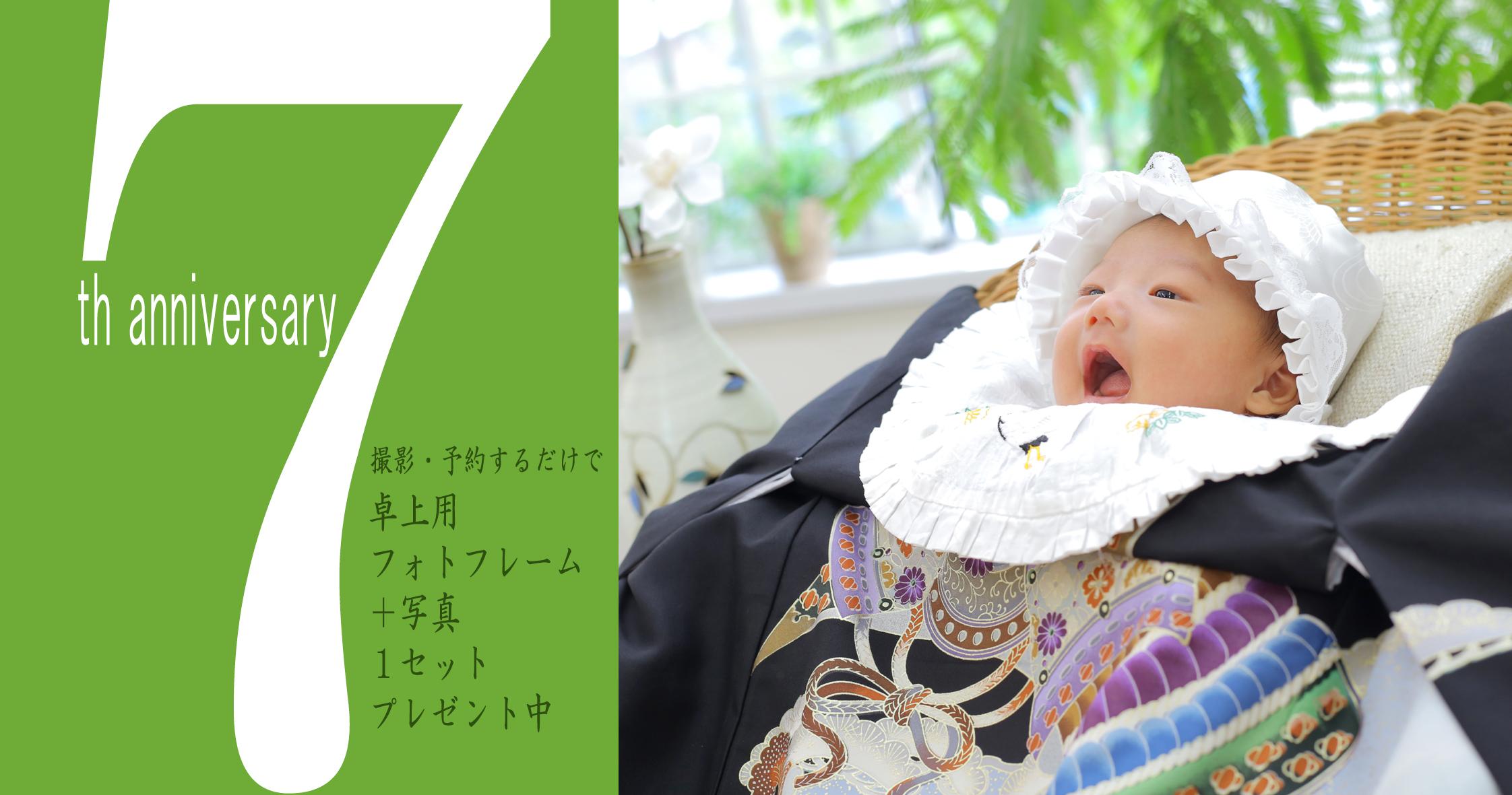 オープン7周年記念キャンペーン