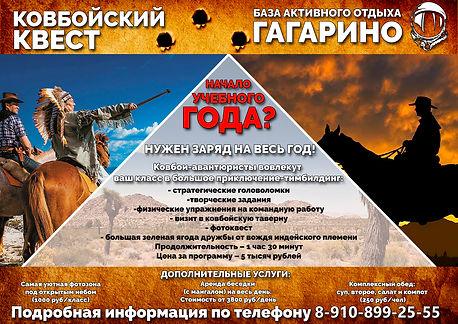 kovboyskiy_kvest.jpg