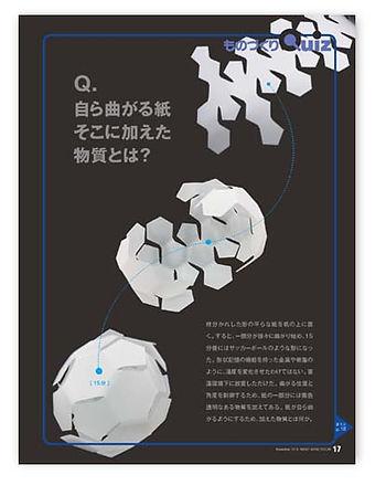 editorial_nmono_more66.JPG