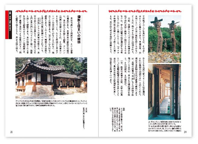 editorial_kenbunjukukorea_more06.JPG