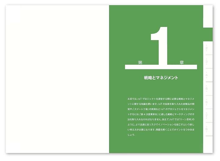 editorial_iotnomondaishu_more01.JPG