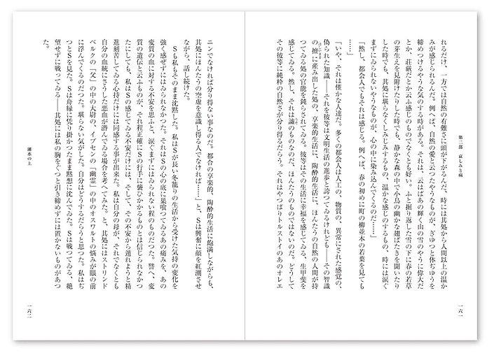 editorial_taishonanbu_more_16.JPG