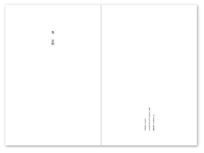 editorial_otoko_more02.JPG