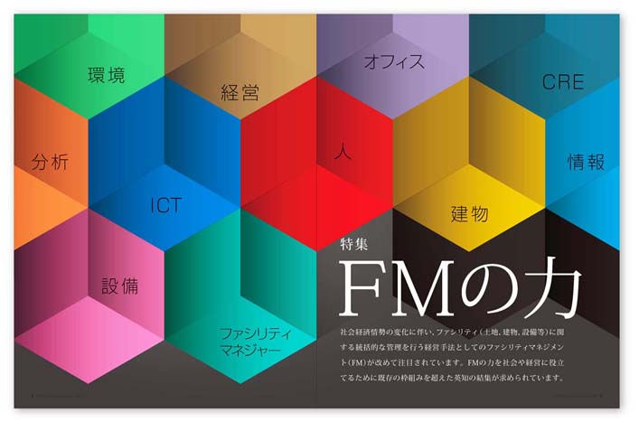 editorial_nttfj_more19.JPG