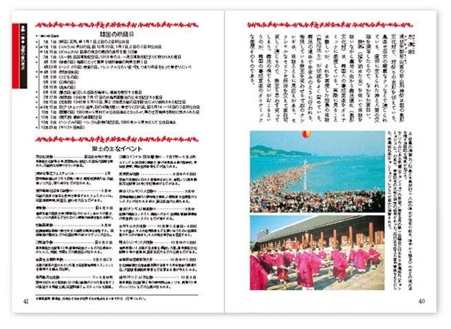 editorial_kenbunjukukorea_more10.JPG