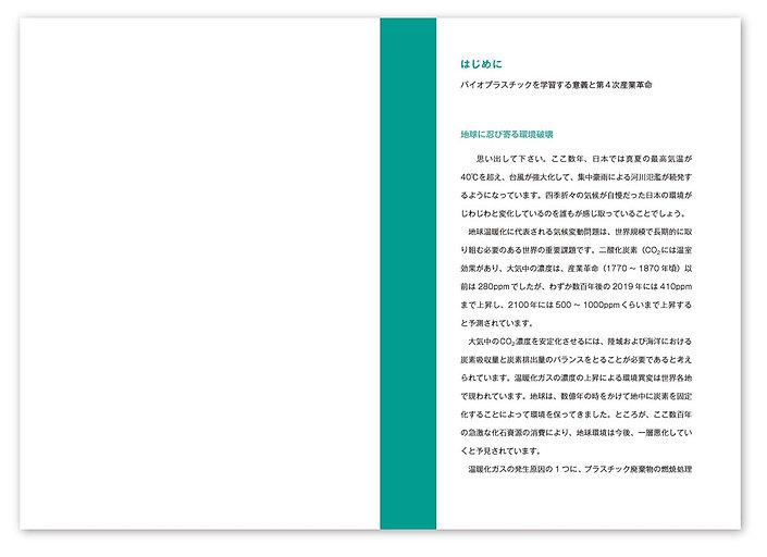 editorial_bioplakyokasho_more02.JPG