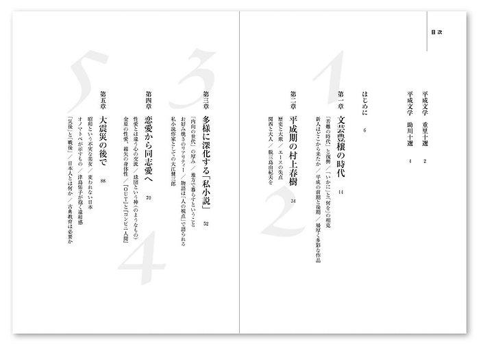 editorial_heiseibungaku_more04.JPG