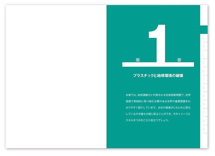 editorial_bioplakyokasho_more05.JPG