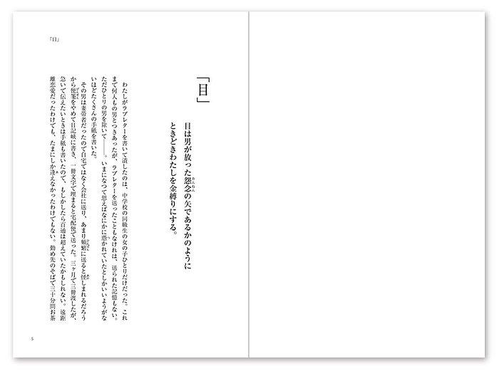 editorial_otoko_more04.JPG