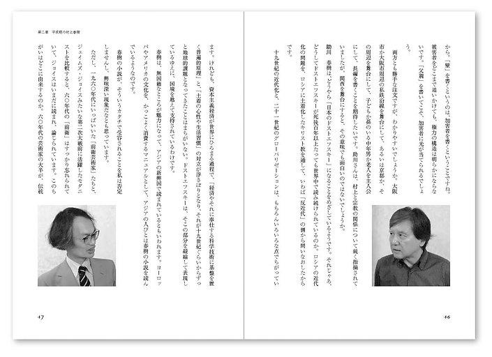 editorial_heiseibungaku_more09.JPG
