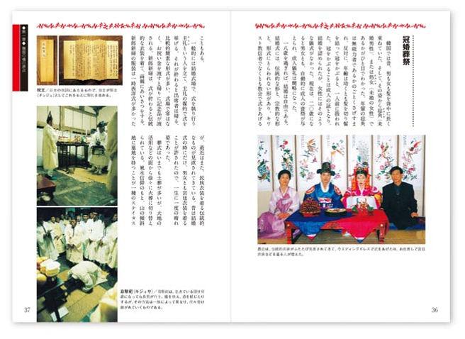 editorial_kenbunjukukorea_more09.JPG