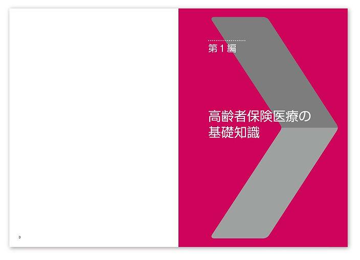 editorial_kaigoshien_more02.JPG