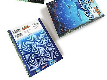 books_kyouryudaikoshin_more1〜20#f.jpg