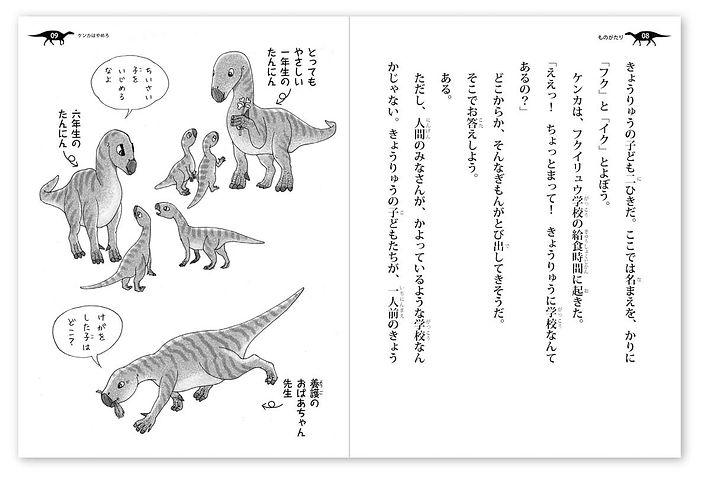 editorial_nazotokikyouryu_more04.JPG