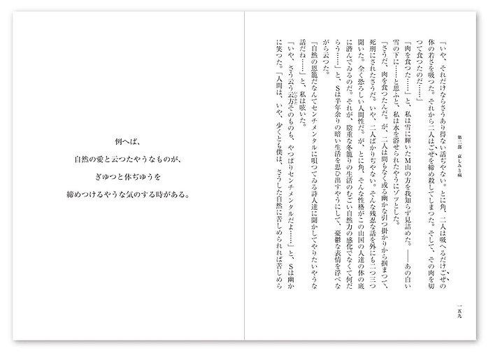 editorial_taishonanbu_more_15.JPG