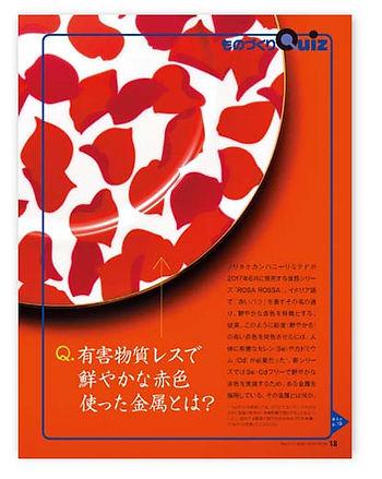 editorial_nmono_more71.JPG