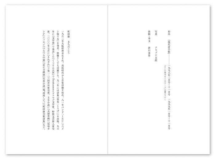 editorial_domano_more17.JPG