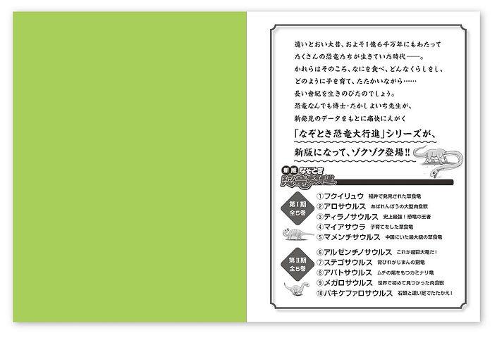 editorial_nazotokikyouryu_more11.JPG