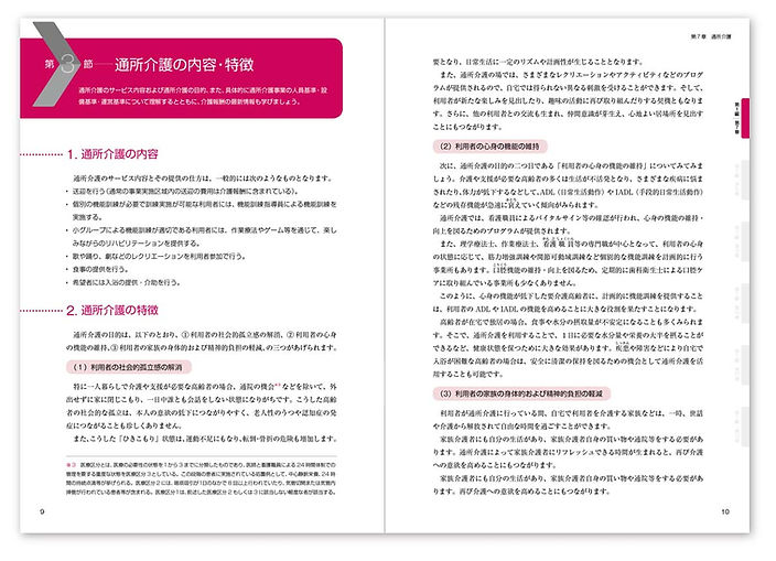editorial_kaigoshien_more05.JPG