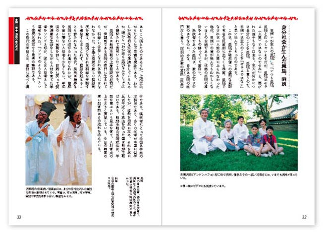 editorial_kenbunjukukorea_more08.JPG