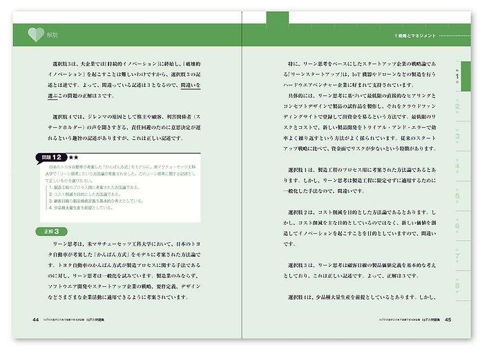 editorial_iotnomondaishu_more13.JPG